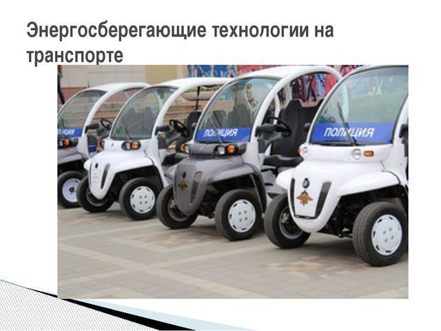 Энергосберегающие технологии на транспорте