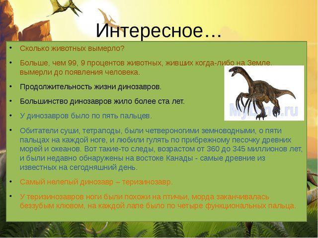Интересное… Сколько животных вымерло? Больше, чем 99, 9 процентов животных, ж...