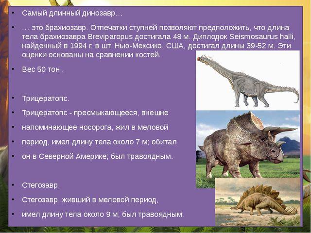 Самый длинный динозавр… … это брахиозавр. Отпечатки ступней позволяют предпо...