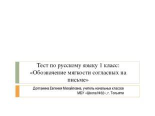 Тест по русскому языку 1 класс: «Обозначение мягкости согласных на письме» До
