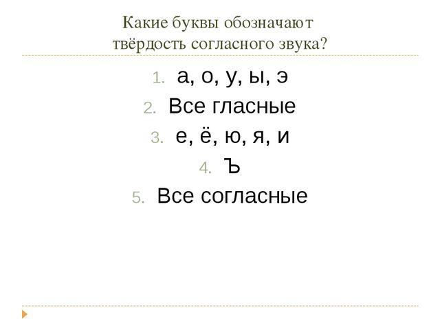 Какие буквы обозначают твёрдость согласного звука? а, о, у, ы, э Все гласные...