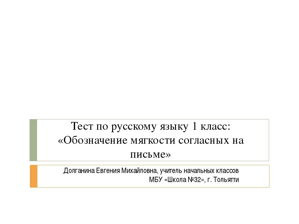 Тест по русскому языку 1 класс: «Обозначение мягкости согласных на письме» До...