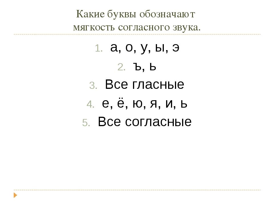 Какие буквы обозначают мягкость согласного звука. а, о, у, ы, э ъ, ь Все глас...
