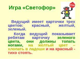 Игра «Светофор» Ведущий имеет карточки трех цветов: красный, желтый, зеленый.