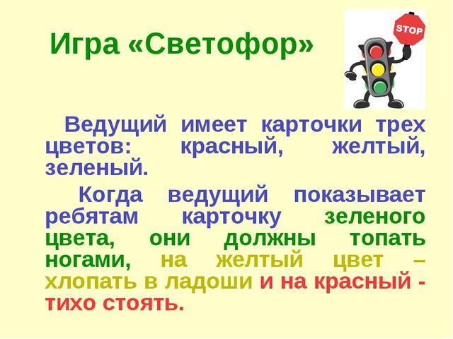 Игра «Светофор» Ведущий имеет карточки трех цветов: красный, желтый, зеленый....