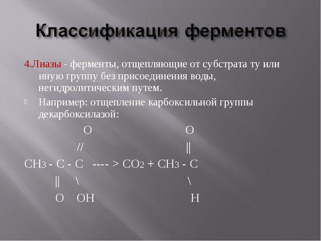 4.Лиазы - ферменты, отщепляющие от субстрата ту или иную группу без присоедин...