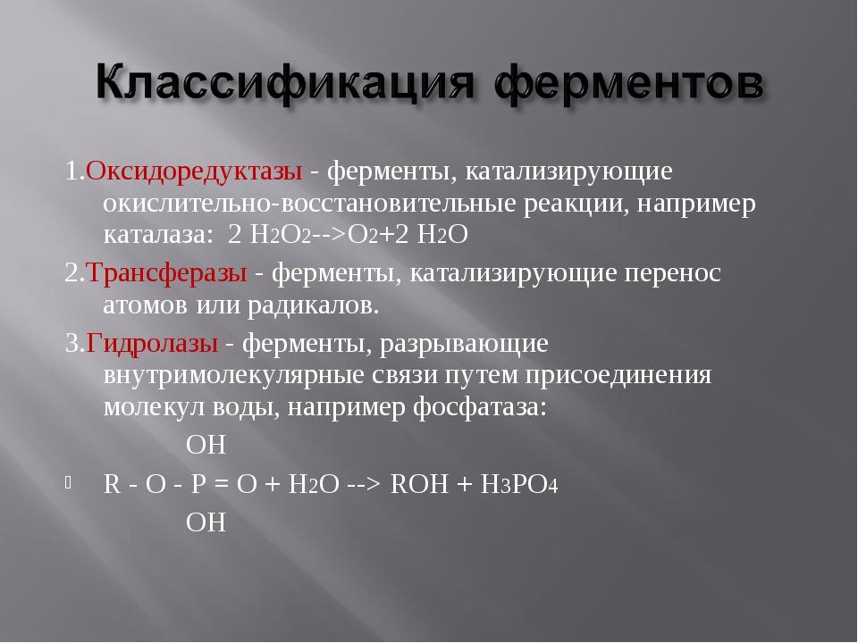 1.Оксидоредуктазы - ферменты, катализирующие окислительно-восстановительные р...