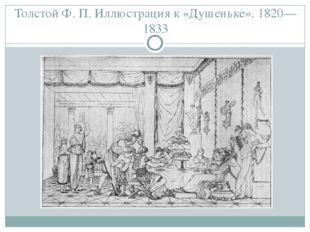 Толстой Ф. П. Иллюстрация к «Душеньке». 1820—1833