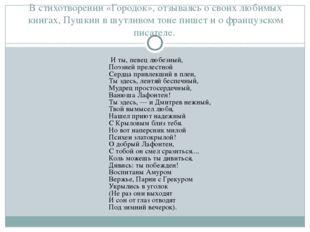 В стихотворении «Городок», отзываясь о своих любимых книгах, Пушкин в шутливо