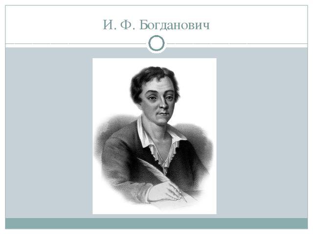И.Ф.Богданович