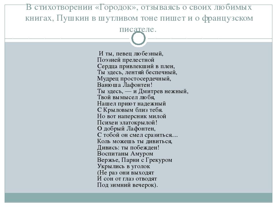 В стихотворении «Городок», отзываясь о своих любимых книгах, Пушкин в шутливо...