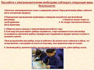 При работе с электровыжигателем необходимо соблюдать следующие меры безопасно