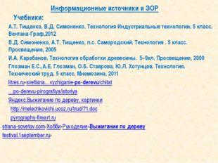 Информационные источники и ЭОР Учебники: А.Т. Тищенко, В.Д. Симоненко. Техно