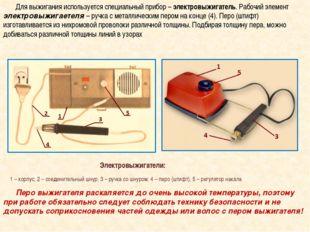 Для выжигания используется специальный прибор –электровыжигатель. Рабочий э