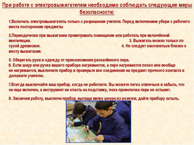 При работе с электровыжигателем необходимо соблюдать следующие меры безопасно...