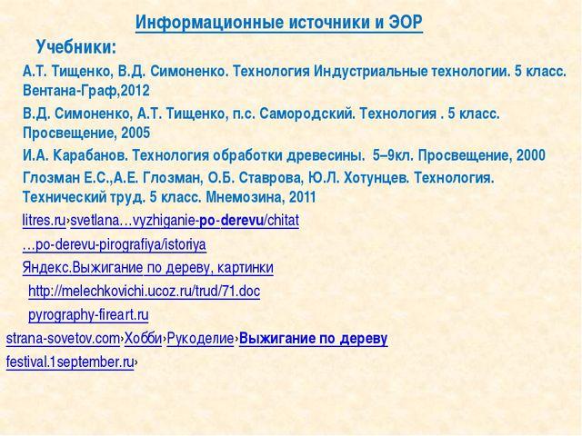 Информационные источники и ЭОР Учебники: А.Т. Тищенко, В.Д. Симоненко. Техно...