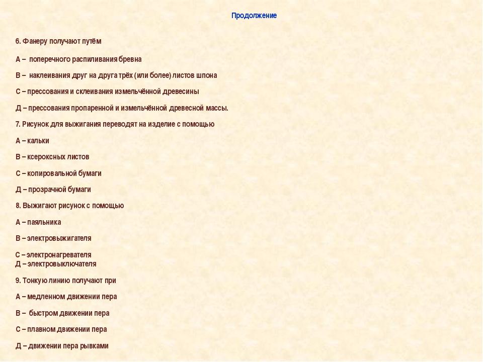 Продолжение 6. Фанеру получают путём А – поперечного распиливания бревна В...