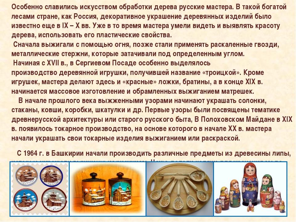 Особенно славились искусством обработки дерева русские мастера. В такой богат...