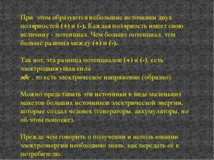 При этом образуются небольшие источники двух полярностей (+) и (-). Каждая п