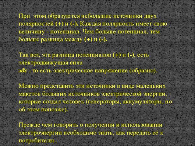 При этом образуются небольшие источники двух полярностей (+) и (-). Каждая п...