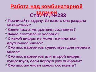 Работа над комбинаторной задачей Стр. 47, №283 Прочитайте задачу. Из какого о