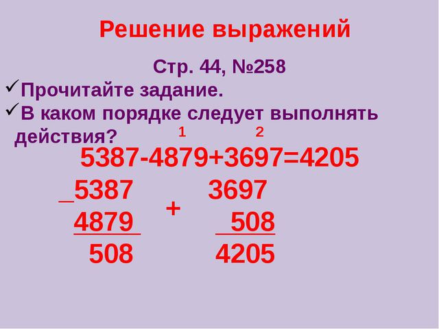 Решение выражений Стр. 44, №258 Прочитайте задание. В каком порядке следует в...