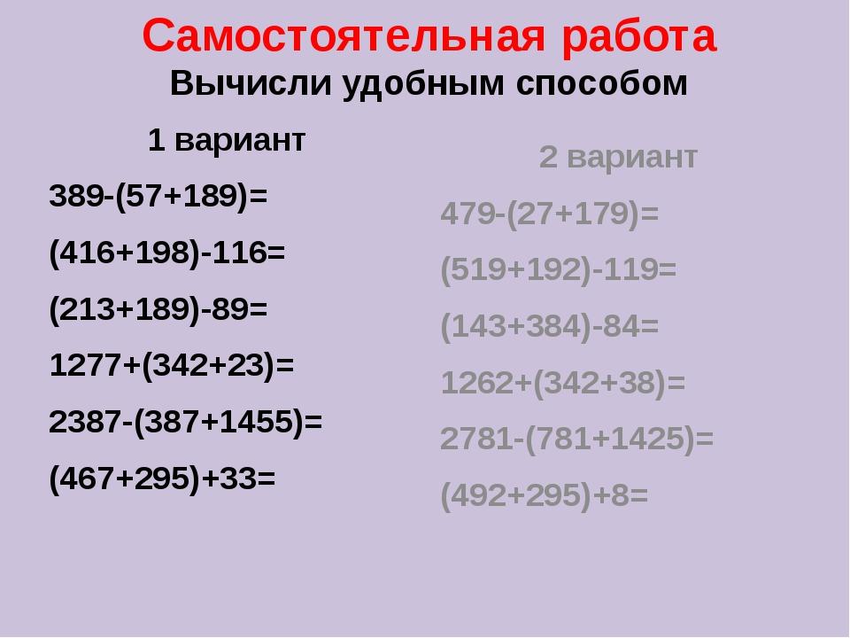 Самостоятельная работа Вычисли удобным способом 1 вариант 389-(57+189)= (416+...
