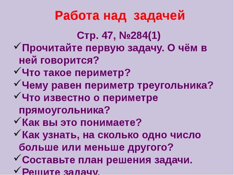 Работа над задачей Стр. 47, №284(1) Прочитайте первую задачу. О чём в ней гов...