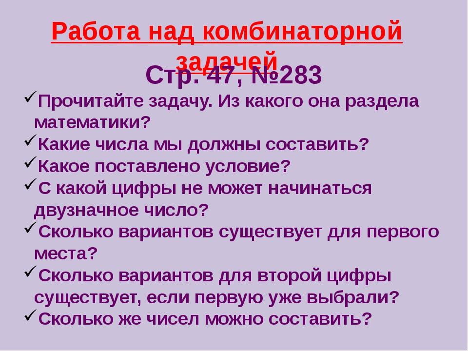 Работа над комбинаторной задачей Стр. 47, №283 Прочитайте задачу. Из какого о...