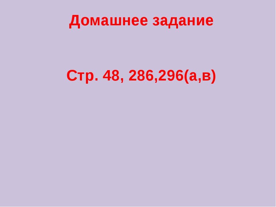 Домашнее задание Стр. 48, 286,296(а,в)