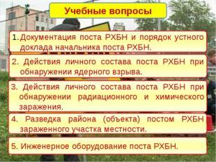 Учебные вопросы Документация поста РХБН и порядок устного доклада начальника