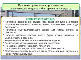 Признаки применения противником отравляющих веществ и бактериальных средств.