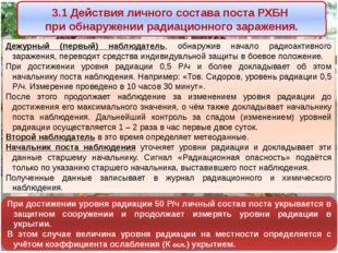 3.1 Действия личного состава поста РХБН при обнаружении радиационного заражен