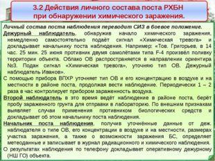 3.2 Действия личного состава поста РХБН при обнаружении химического заражения