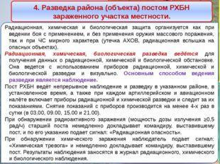 4. Разведка района (объекта) постом РХБН зараженного участка местности. Радиа