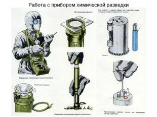 Работа с прибором химической разведки