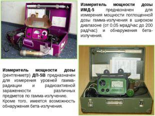 Измеритель мощности дозы ИМД-5 предназначен для измерения мощности поглощенно