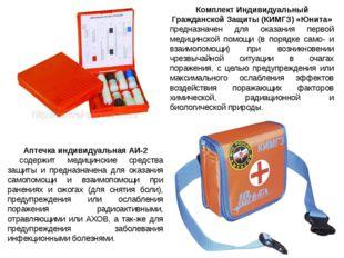 Аптечка индивидуальная АИ-2 содержит медицинские средства защиты и предназнач