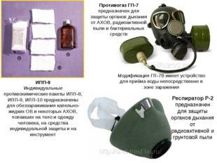 ИПП-8 Индивидуальные противохимические пакеты ИПП-8, ИПП-9, ИПП-10 предназнач
