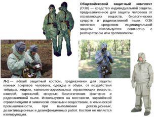 Л-1— лёгкий защитный костюм, предназначен для защиты кожных покровов человек