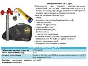 Метеокомплект МК-3 Бриз Предназначен для ведения метеорологических наблюдений