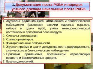 Документация поста РХБН и порядок устного доклада начальника поста РХБН. Журн