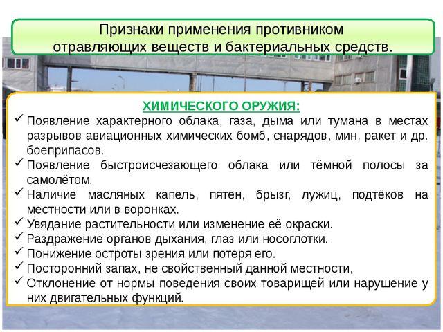 Признаки применения противником отравляющих веществ и бактериальных средств....