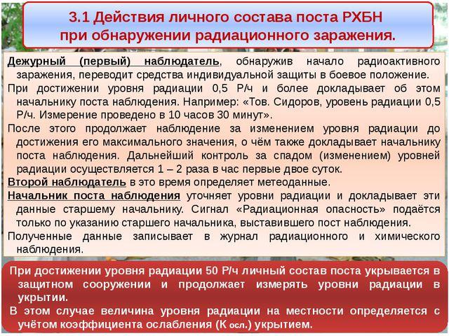 3.1 Действия личного состава поста РХБН при обнаружении радиационного заражен...