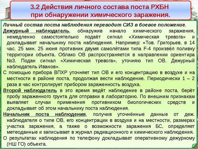 3.2 Действия личного состава поста РХБН при обнаружении химического заражения...