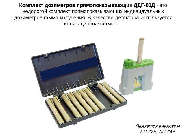Комплект дозиметров прямопоказывающих ДДГ-01Д - это недорогой комплект прямоп...