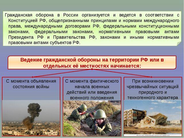Ведение гражданской обороны на территории РФ или в отдельных её местностях на...