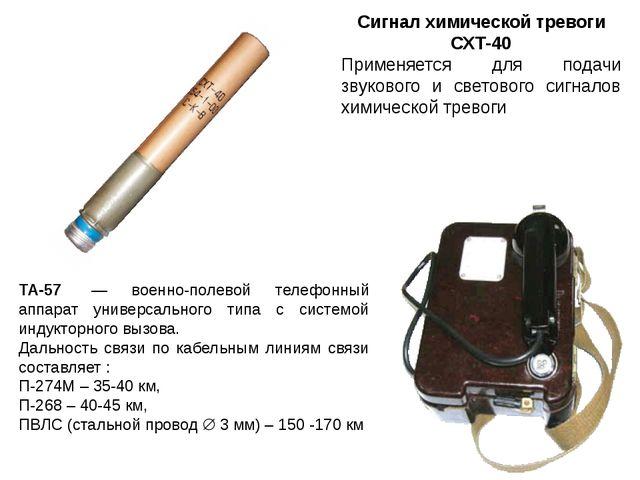 Сигнал химической тревоги СХТ-40 Применяется для подачи звукового и светового...