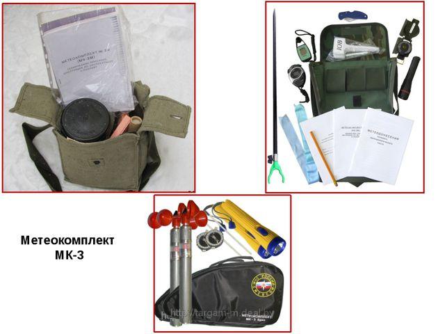 Метеокомплект МК-3