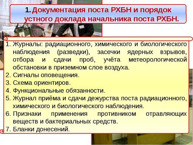 Документация поста РХБН и порядок устного доклада начальника поста РХБН. Журн...